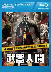 【Blu-ray】武器人間