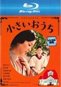 【Blu-ray】小さいおうち