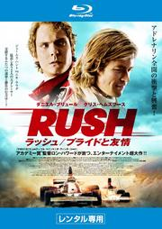 【Blu-ray】ラッシュ/プライドと友情
