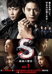S-最後の警官- vol.1