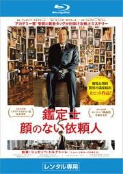 【Blu-ray】鑑定士と顔のない依頼人