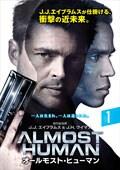 ALMOST HUMAN/オールモスト・ヒューマン Vol.1