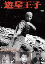 遊星王子 第2部 恐怖奇巌城篇 Disc.2