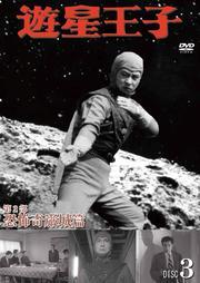 遊星王子 第2部 恐怖奇巌城篇 Disc.3