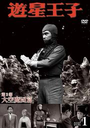 遊星王子 第3部 大空魔団篇 Disc.1