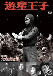 遊星王子 第3部 大空魔団篇 Disc.2
