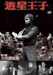 遊星王子 第3部 大空魔団篇 Disc.4