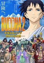 BUDDHA2 手塚治虫のブッダ -終わりなき旅-