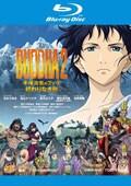 【Blu-ray】BUDDHA2 手塚治虫のブッダ-終わりなき旅-