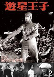 遊星王子 第4部 魔境黄金洞篇 Disc.2