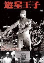 遊星王子 第4部 魔境黄金洞篇 Disc.3