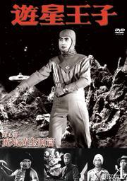 遊星王子 第4部 魔境黄金洞篇 Disc.4