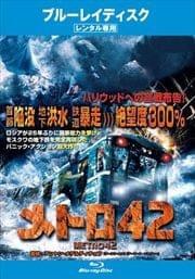 【Blu-ray】メトロ42