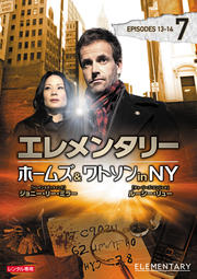 エレメンタリー ホームズ&ワトソン in NY vol.7