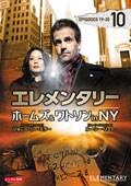 エレメンタリー ホームズ&ワトソン in NY vol.10