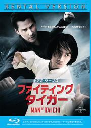 【Blu-ray】ファイティング・タイガー