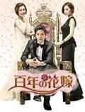 百年の花嫁 韓国未放送シーン追加特別版セット