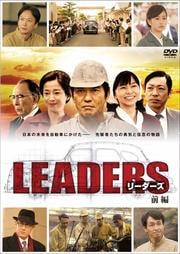 LEADERS 前編