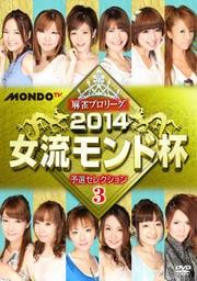 麻雀プロリーグ 2014女流モンド杯 予選セレクション3