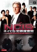 NCIS ネイビー犯罪捜査班 シーズン3 vol.9