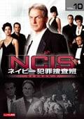 NCIS ネイビー犯罪捜査班 シーズン3 vol.10
