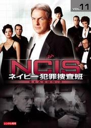 NCIS ネイビー犯罪捜査班 シーズン3 vol.11