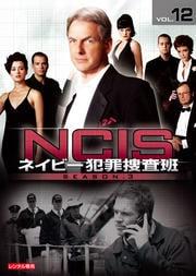 NCIS ネイビー犯罪捜査班 シーズン3 vol.12
