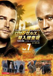 ロサンゼルス潜入捜査班 〜NCIS:Los Angeles シーズン3 vol.7