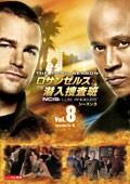 ロサンゼルス潜入捜査班 〜NCIS:Los Angeles シーズン3 vol.8