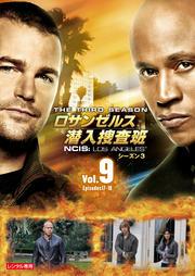ロサンゼルス潜入捜査班 〜NCIS:Los Angeles シーズン3 vol.9