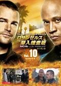 ロサンゼルス潜入捜査班 〜NCIS:Los Angeles シーズン3 vol.10