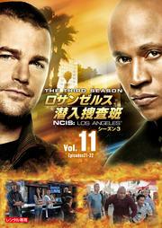 ロサンゼルス潜入捜査班 〜NCIS:Los Angeles シーズン3 vol.11