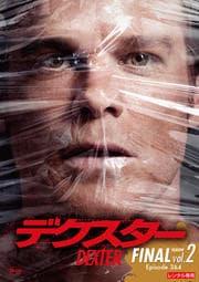 デクスター ファイナル・シーズン vol.2