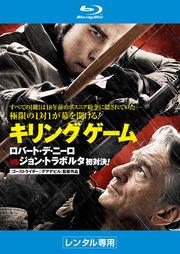 【Blu-ray】キリングゲーム