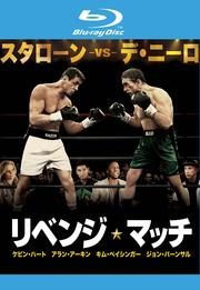 【Blu-ray】リベンジ・マッチ