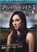 プリティ・リトル・ライアーズ <フォース・シーズン> Vol.8