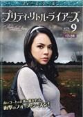 プリティ・リトル・ライアーズ <フォース・シーズン> Vol.9