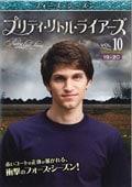 プリティ・リトル・ライアーズ <フォース・シーズン> Vol.10