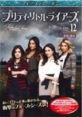 プリティ・リトル・ライアーズ <フォース・シーズン> Vol.12
