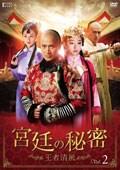 宮廷の秘密 〜王者清風 Vol.2