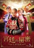 宮廷の秘密 〜王者清風 Vol.3