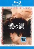 【Blu-ray】愛の渦