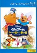 【Blu-ray】くまのプーさん/ルーの楽しい春の日 スペシャル・エディション