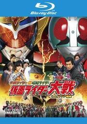 【Blu-ray】平成ライダー対昭和ライダー 仮面ライダー大戦 feat.スーパー戦隊
