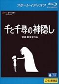 【Blu-ray】千と千尋の神隠し