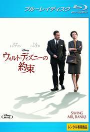 【Blu-ray】ウォルト・ディズニーの約束