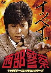 西部警察 キャラクターコレクションシリーズ イッペイ 平尾一兵1