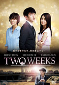 TWO WEEKS <テレビ放送版> Vol.1