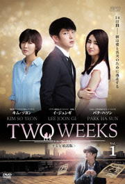 TWO WEEKS <テレビ放送版>セット