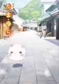 OVA たまゆら〜もあぐれっしぶ〜